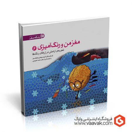 کتاب مغز من و رنگآمیزی - جلد ۶: تجربهی آرامش در ژرفای رنگها