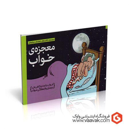 کتاب معجزهی خواب؛ خواب راحت و کافی طی درمان وابستگی مواد