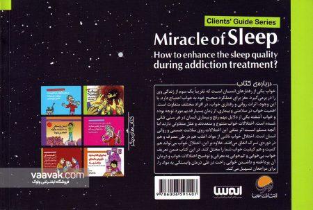 تصویر پشت جلد کتاب معجزهی خواب؛ خواب راحت و کافی طی درمان وابستگی مواد