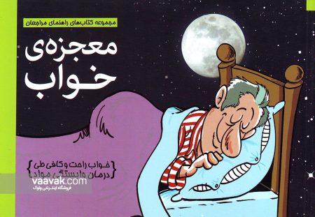 تصویر روی جلد کتاب معجزهی خواب؛ خواب راحت و کافی طی درمان وابستگی مواد