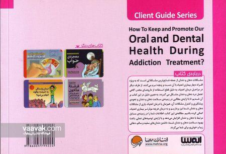 تصویر پشت جلد کتاب دندانهای سفید و لثههای سالم؛ چگونه در طول درمان بیماری اعتیاد دندانهایی سفید و لثههایی سالم داشته باشیم؟