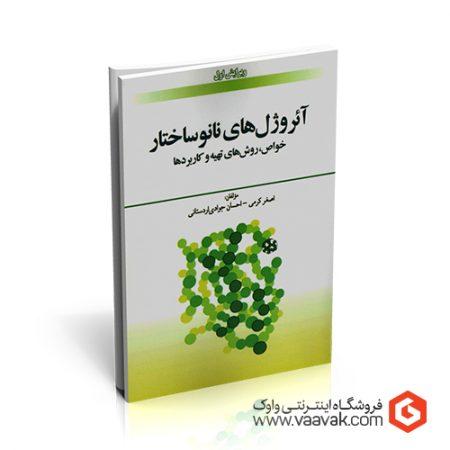 کتاب آئروژلهای نانوساختار؛ خواص، روشهای تهیه و کاربردها