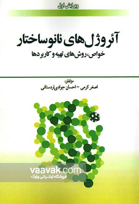تصویر روی جلد کتاب آئروژلهای نانوساختار؛ خواص، روشهای تهیه و کاربردها