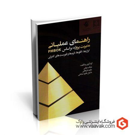 کتاب راهنمای عملیاتی مدیریت پروژه براساس PMBOK؛ ابزارها، الگوها، فرمها و فهرستهای کنترلی