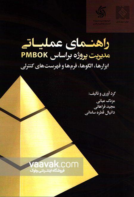 تصویر روی جلد کتاب راهنمای عملیاتی مدیریت پروژه براساس PMBOK؛ ابزارها، الگوها، فرمها و فهرستهای کنترلی
