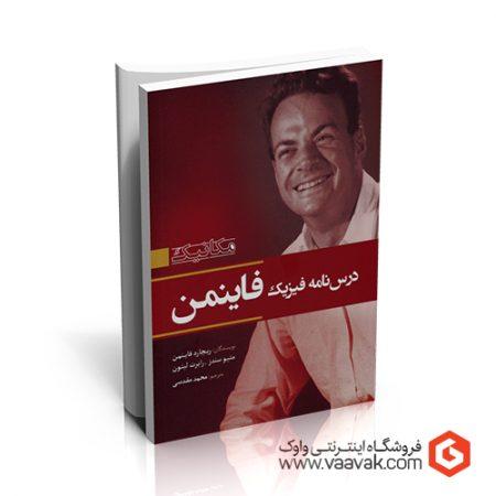 کتاب درسنامه فیزیک فاینمن (مکانیک)