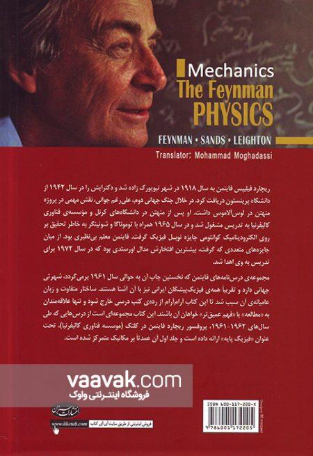 تصویر پشت جلد کتاب درسنامه فیزیک فاینمن (مکانیک)