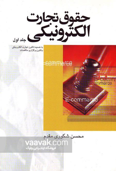 تصویر روی جلد کتاب حقوق تجارت الکترونیکی - جلد ۱