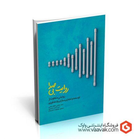 کتاب روایت بیصدا: روایتی متفاوت از توسعه و تجاریسازی یک فناوری