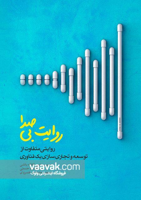 تصویر روی جلد کتاب روایت بیصدا: روایتی متفاوت از توسعه و تجاریسازی یک فناوری