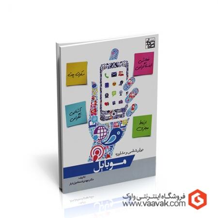 کتاب روانشناسی و مشاوره موبایل