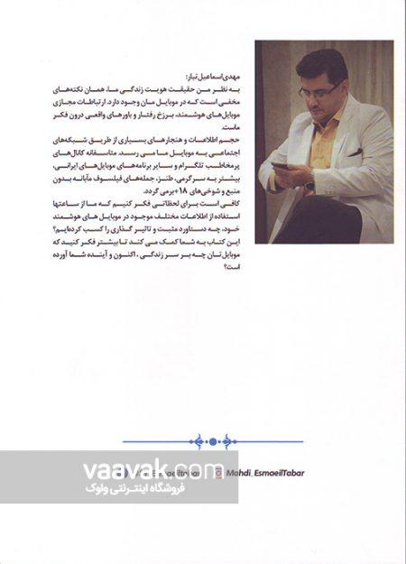 تصویر پشت جلد کتاب روانشناسی و مشاوره موبایل