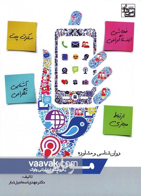 تصویر روی جلد کتاب روانشناسی و مشاوره موبایل