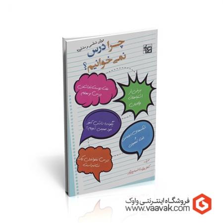 کتاب روانشناسی و مشاوره «چرا درس نمیخوانیم؟»