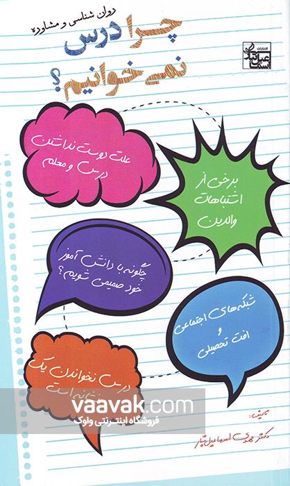 تصویر روی جلد کتاب روانشناسی و مشاوره «چرا درس نمیخوانیم؟»