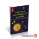 کتاب مروری بر فناوری کاربردی فتوکاتالیستها و نانوکاتالیستها (کاربردهای نقاط کوانتومی در حسگرهای الکتروشیمیایی)
