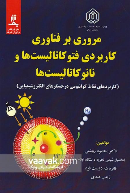 تصویر روی جلد کتاب مروری بر فناوری کاربردی فتوکاتالیستها و نانوکاتالیستها (کاربردهای نقاط کوانتومی در حسگرهای الکتروشیمیایی)