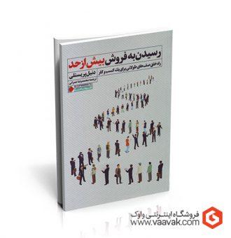 کتاب رسیدن به فروش بیش از حد (راه خلق صفهای طولانی برای یک کسب و کار)