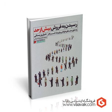 کتاب رسیدن به فروش بیش از حد؛ راه خلق صفهای طولانی برای یک کسب و کار