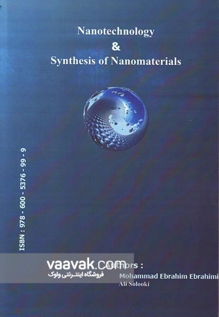 تصویر پشت جلد کتاب نانوفناوری و فرآوری نانومواد