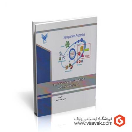 کتاب نانوتکنولوژی و ساخت نانوذرات با روشهای شیمیایی