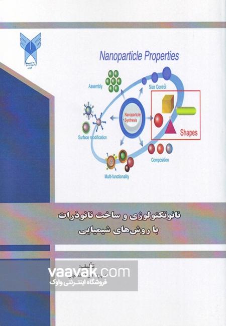 تصویر روی جلد کتاب نانوتکنولوژی و ساخت نانوذرات با روشهای شیمیایی