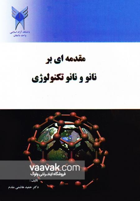 تصویر روی جلد کتاب مقدمهای بر نانو و نانوتکنولوژی