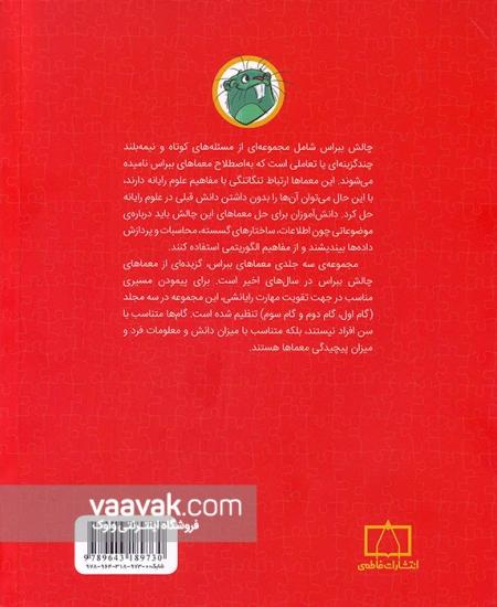تصویر پشت جلد کتاب معماهای ببراس در مفاهیم علوم رایانه و تفکر رایانشی (گام اول)