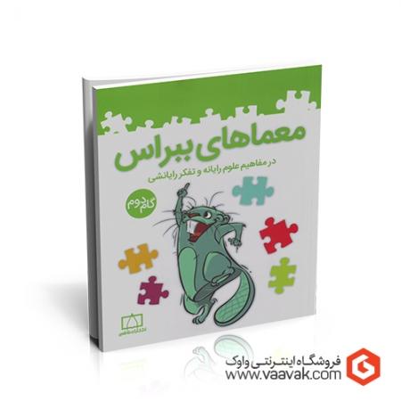 کتاب معماهای ببراس در مفاهیم علوم رایانه و تفکر رایانشی (گام دوم)