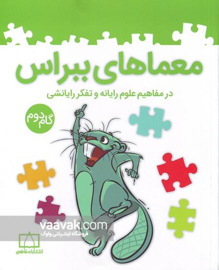 تصویر روی جلد کتاب معماهای ببراس در مفاهیم علوم رایانه و تفکر رایانشی (گام دوم)