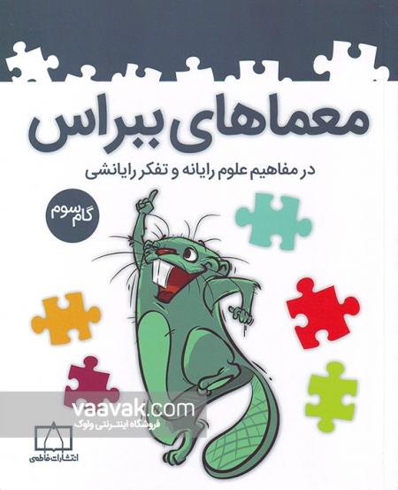 تصویر روی جلد کتاب معماهای ببراس در مفاهیم علوم رایانه و تفکر رایانشی (گام سوم)
