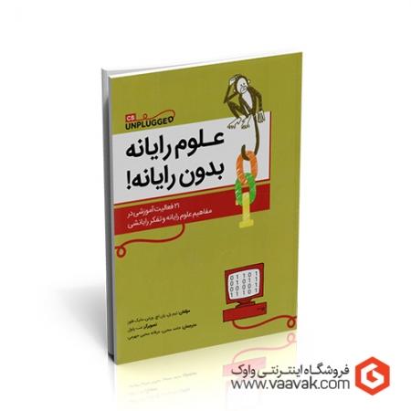 کتاب علوم رایانه بدون رایانه! (۲۱ فعالیت آموزشی در مفاهیم علوم رایانه و تفکر رایانشی)