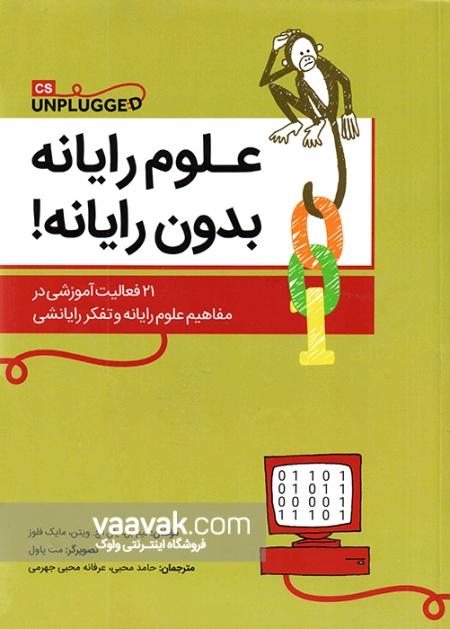 تصویر روی جلد کتاب علوم رایانه بدون رایانه! (۲۱ فعالیت آموزشی در مفاهیم علوم رایانه و تفکر رایانشی)