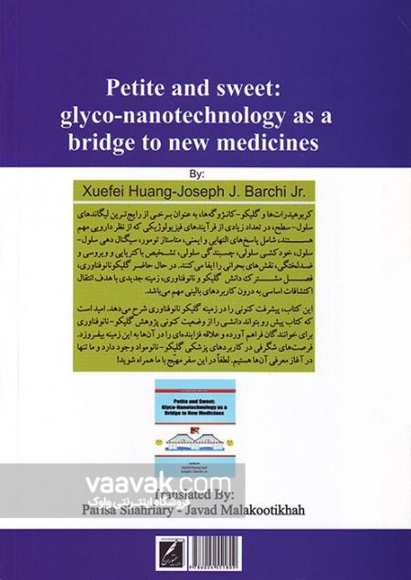 تصویر پشت جلد کتاب کوچک و شیرین؛ گلیکونانوفناوری: پلی به سوی داروهای جدید
