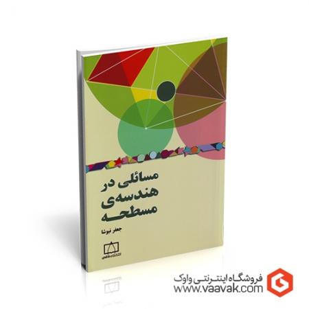 کتاب مسائلی در هندسهی مسطحه