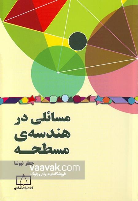 تصویر روی جلد کتاب مسائلی در هندسهی مسطحه