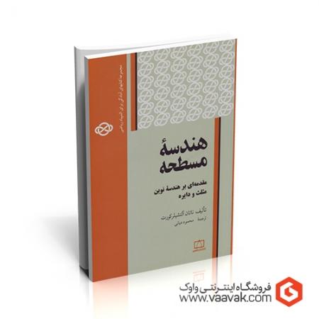 کتاب هندسه مسطحه؛ مقدمهای بر هندسه نوین مثلث و دایره
