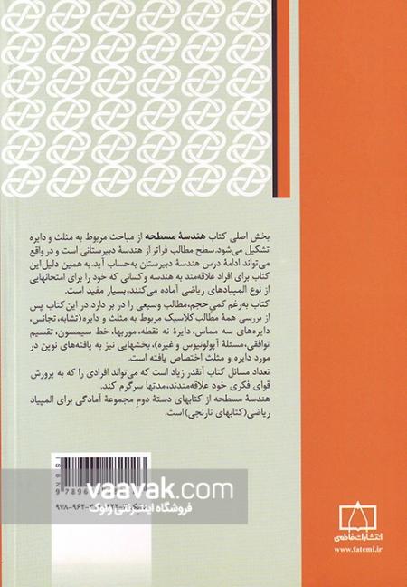 تصویر پشت جلد کتاب هندسه مسطحه؛ مقدمهای بر هندسه نوین مثلث و دایره