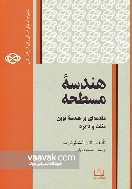 تصویر روی جلد کتاب هندسه مسطحه؛ مقدمهای بر هندسه نوین مثلث و دایره