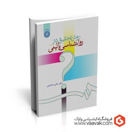 کتاب روش تحقیق در روانشناسی بالینی