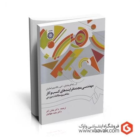 کتاب مهندسی مجدد فرآیندهای کسب و کار؛ مفاهیم و مطالعات موردی