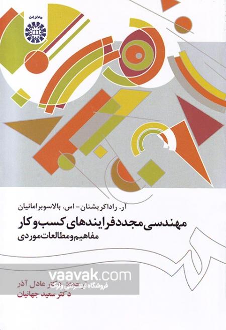 تصویر روی جلد کتاب مهندسی مجدد فرآیندهای کسب و کار؛ مفاهیم و مطالعات موردی