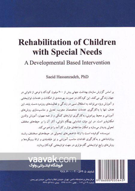 تصویر پشت جلد کتاب توانبخشی کودکان با نیازهای ویژه (با تاکید بر مداخلات تحولمحور)