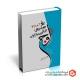 کتاب اوج: معرفی ۳۸+۱ چهره موفق و کارآفرین برتر ایران