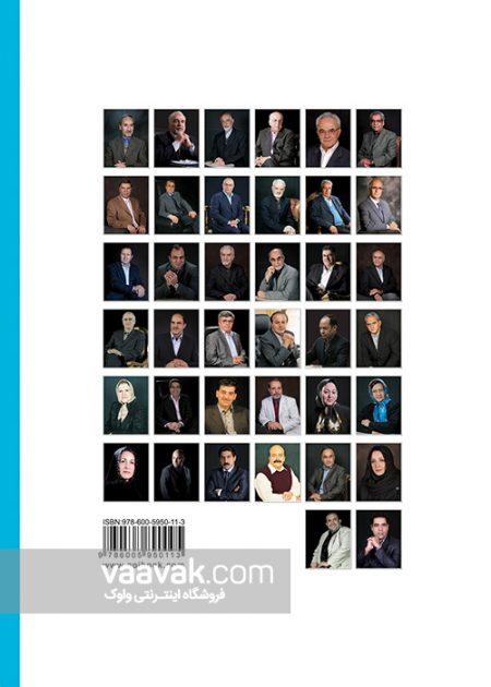تصویر پشت جلد کتاب اوج: معرفی ۳۸+۱ چهره موفق و کارآفرین برتر ایران