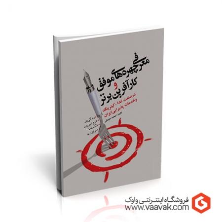 کتاب معرفی چهرههای موفق و کارآفرین و برتر صنعت غذا، کترینگ و خدمات پذیرایی ایران