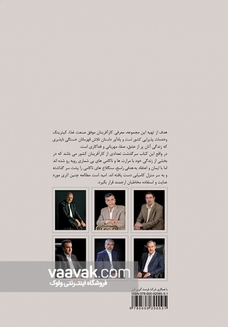 تصویر پشت جلد کتاب معرفی چهرههای موفق و کارآفرین و برتر صنعت غذا، کترینگ و خدمات پذیرایی ایران