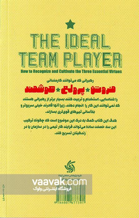 تصویر پشت جلد کتاب بازیکن تیمی ایدئال؛ تشخیص و پرورش سه فضیلت بنیادین، حکایتی در زمینه رهبری