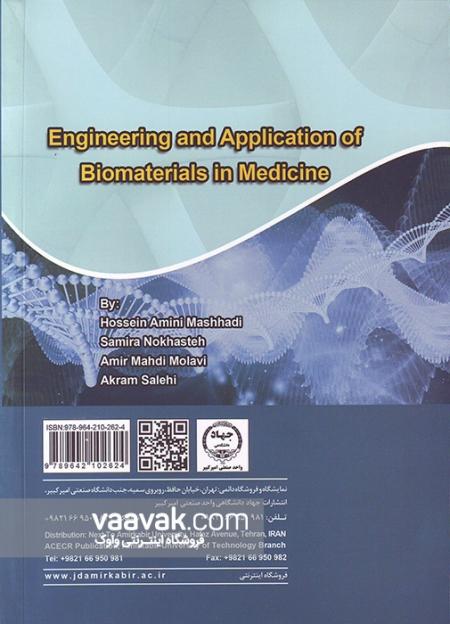 تصویر پشت جلد کتاب مهندسی و کاربرد مواد زیستی در پزشکی (به همراه نگرشی بر کاربرد فناوری نانو)