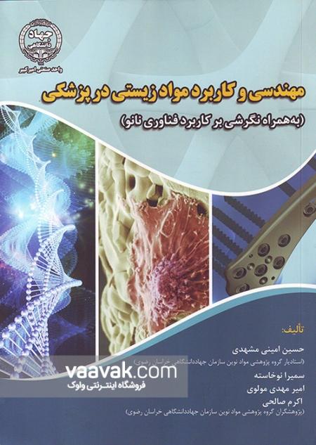تصویر روی جلد کتاب مهندسی و کاربرد مواد زیستی در پزشکی (به همراه نگرشی بر کاربرد فناوری نانو)